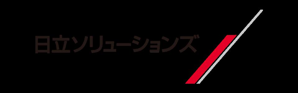 日立ソリューションズ株式会社
