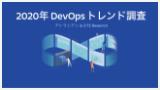 2020年 DevOps トレンド調査