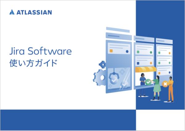 アジャイル開発に最適なプロジェクト管理ツール Jira Software 入門